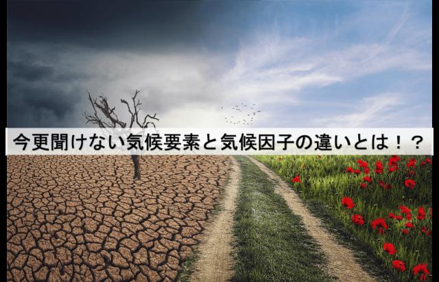 climate-factor-eye
