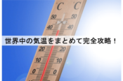 temperature-eye