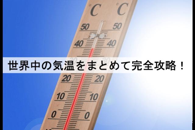 temperature-eye